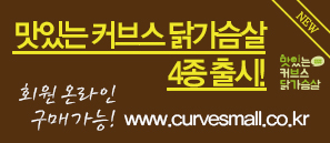 [NEW] 맛있는 커브스 닭가슴살 4종 출시!