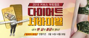 [프로모션] 7주 집중 다이어트 2018 커브스 부트캠프 참가자 모집 중!
