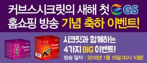 커브스시크릿 다이어트 프로그램 GS홈쇼핑 2차 방송 기념 이벤트 BIG4