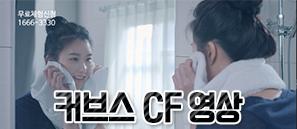 2019 커브스 CF영상!