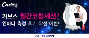 [이벤트] 커브스 월간코칭세션★인바디 측정 후기 작성 이벤트~!