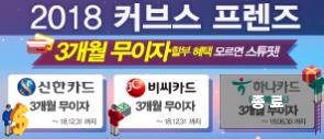 신한, BC카드 커브스 3개월 무이자 혜택!