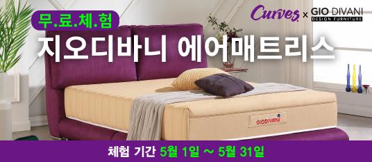 커브스 회원이라면? 수면도 건강하게! 지오디바니 에어매트리스 무료체험