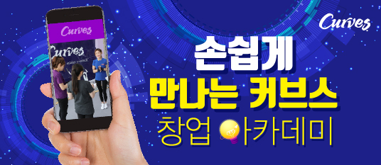 2020 커브스 창업 아카데미, 수강생 모집중!!