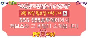 ★본방사수★ SBS 생방송 투데이 3/19(월) 저녁 7시 커브스 등장!