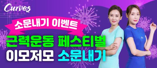 2019 커브스 근력운동 페스티벌 이모저모 소문내기