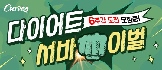 6주간 도전 모집중! 2021 커브스 다이어트 서바이벌 시즌1