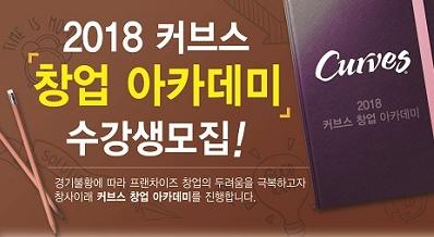 [파이낸셜뉴스 10.11] 30분 순환운동 '커브스', 창업 아카데미 개최