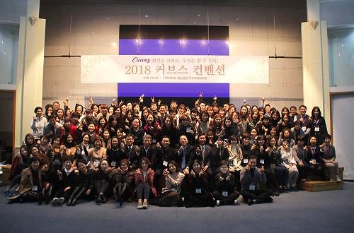 [머니투데이 더리더 12.5] 커브스, '2018 컨벤션' 진행… 시상식 개최 및 사업 비전 공유