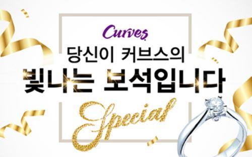 [SBS CNBC 2.1] 여성 피트니스 '커브스', 다이아반지 경품 건 대규모 이벤트 연다