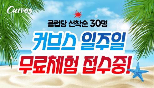"""[아시아투데이 7.21] 커브스, 창립 15주년 맞아 '썸머 페스티벌' 개최 """"다양한 이벤트 마련"""""""