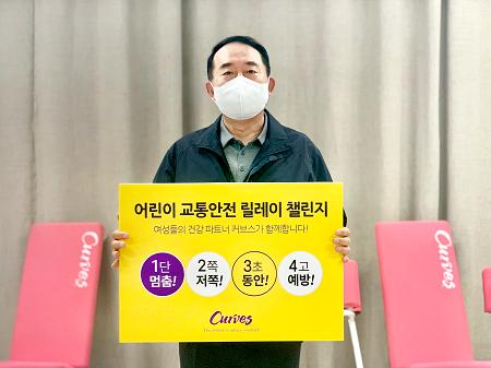 [한국경제 5.4] 김재영 커브스코리아 대표, 행정안전부 주관 '어린이 교통안전 릴레이 챌린지' 참여
